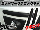 ボディワークプロテクター【メール...