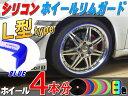 ★L型リムガード (青) 4本分 ブルー 720cm 20イ...