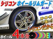 シリコン プロテクター リムブレード ホイールリムラインモール ストライプ ステッカー ホイール