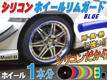シリコン リムガード(青) 1本分//ブルー 180cm 20インチ迄 ホイール1本分 汎用リムプロテクター リムブレード ホイールリムラインモール3M両面テープ貼付済 キズ防止 ガリ傷隠し リムステッカー ホイールテープの代用