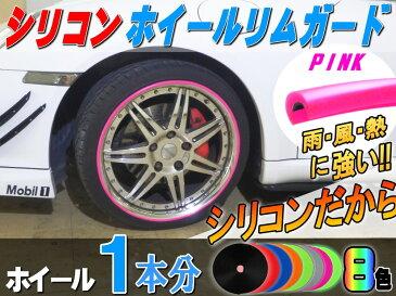 シリコン リムガード(ピンク) 1本分// 180cm 20インチ迄 ホイール1本分 汎用リムプロテクター リムブレード ホイールリムラインモール3M両面テープ貼付済 キズ防止 ガリ傷隠し リムステッカー ホイールテープの代用