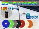 サンプル (U型ドアモール) 【...