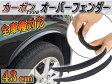 オーバーフェンダー カーボン(L)_汎用 43cm フェンダーリップマッドガード 泥除け リア フロント兼用フェンダーモール マットガード ブラックカーボン調加工可能 曲面自由 取付簡単 リップガード 塗装可能