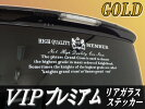 VIPプレミアムステッカー金/ゴールド検:ギャルソンジャンクションプロデュースJP