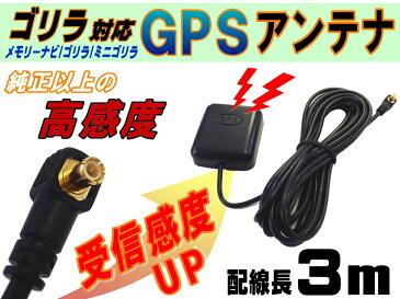 GPSアンテナ 地デジ ワンセグ フルセグ 高感度 受信 据え置き型 コード長3m ゴリラ ポータブル ナビ用 ミニゴリラ メモリーナビ サンヨー パナソニック 純正カーナビ対応 NVP-N20 CA-PN20D代用 CN-GP505VD CN-GP507VD CN-GP510VD CN-GP600FVD CN-GP700FVD CN-GP710VD