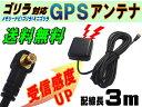 GPSアンテナ◆【メール便 送料無料】高感度 コード長3m ゴリラ ポータブル ナビ用 ミニゴリラ メモリーナビ サンヨー パナソニック純正カーナビ対応 NVP-N20 CA-PN20D代用CN-G1000VD CN-G700D CN-GL300D CN-GL305D CN-GL320D CN-GL350D【RCP】