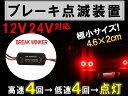 ブレーキリレー ブレーキ点滅モジュール ストップランプ点滅リレー ブレーキ点滅リレー 事故予防 安全対策に ストップランプ点滅モジュール ブレーキランプ点滅リレー ブレーキランプ LED ストロボフラッシュ コントローラー 汎用