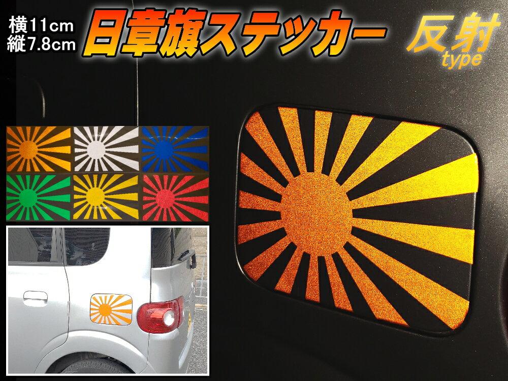 外装・エアロパーツ, ステッカー・デカール  () 110mm78mm