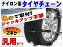 タイヤチェーン 汎用タイプ 簡単取付 非金属スノーチェーン ...