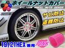 ナットカバー ピンク19mm ◆...
