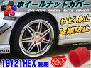 ナットカバー 赤19mm ■【メ...