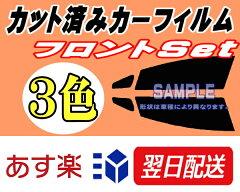 この商品は送料全国一律700円です。(北海道/沖縄除く)他商品との同梱可能。あす楽 対応フロン...