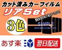 あす楽 対応 リア (s) NV200 バネット 7枚カット...