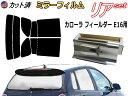 【送料無料】 リア (s) カローラフィールダー E16 (ミラー銀)...
