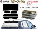 【送料無料】 リア (b) タント LA600S LA610S (ミラー銀) カ...