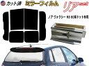 【送料無料】 リア (b) ノア ヴォクシー R8 ドット有 (ミラー...