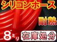 【SALE 61】シリコン (8mm)赤 20cm_シリコンホース/耐熱/汎用内径8ミリ/Φ8/レッドsamco(サムコ)同等品バキュームホースラジエターホース/インダクションホースターボホース/ラジエーターホースタービン周辺に!