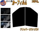 【送料無料】 フロント (b) クリッパー U71V U72V カット済み...