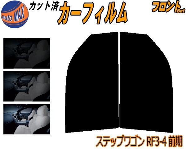 日除け用品, カーフィルム  (b) RF34 UV RF3 RF4