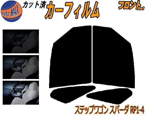 日除け用品, カーフィルム  (b) RP1-4 UV RP1 RP2 RP3 RP4