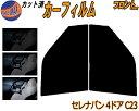 【送料無料】 フロント (b) セレナバン 4D C23 カット済みカ...