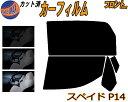 【送料無料】 フロント (b) スペイド P14 カット済み...
