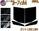 【送料無料】 フロント (b) タント L375S L385S カット済みカ...