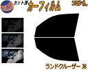 フロント (b) ランドクルーザー J8 カット済みカーフィルム ...