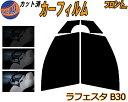 【送料無料】 フロント (b) ラフェスタ B30 カット済みカーフ...