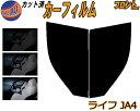 【送料無料】 フロント (b) ライフ JA4 カット済みカーフィル...