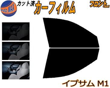 【送料無料】 フロント (b) イプサム M1 カット済みカーフィルム 運転席 助手席 三角窓 左右セット スモークフィルム フロントドア 車種別 スモーク 車種専用 成形 フイルム 日よけ 窓 ガラス ウインドウ 紫外線 UVカット 車用 10系 SXM10G SXM15G CXM10G トヨタ