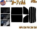 リア (b) MPV EW・FW・3W・5W カット済みカーフィルム リアー...