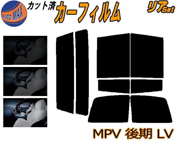 日除け用品, カーフィルム  (b) MPV LV UV LVLW LVLR LVEW LV5W LV