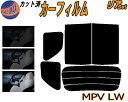 リア (b) MPV LW カット済みカーフィルム リアー セット リヤ...
