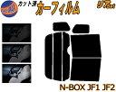 【送料無料】 リア (b) N-BOX JF1 JF2 カット済みカーフィル...