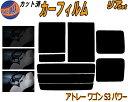 リア (b) アトレーワゴン S3 パワー カット済みカーフィルム リアー セット リヤー サイド リヤセット 車種別 スモークフィルム リアセット 専用 成形 フイルム 日よけ 窓ガラス ウインドウ 紫外線 UVカット 車用フィルム S320 S330 S321 S331 ダイハツ