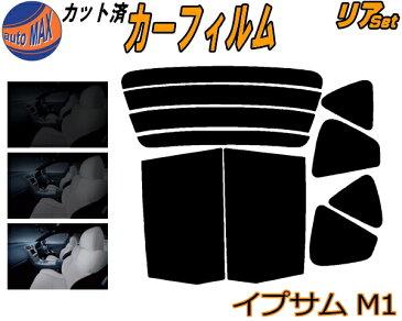 リア (b) イプサム M1 カット済みカーフィルム リアー セット リヤー サイド リヤセット 車種別 スモークフィルム リアセット 専用 成形 フイルム 日よけ 窓ガラス ウインドウ 紫外線 UVカット 車用フィルム 10系 SXM10G SXM15G CXM10G トヨタ