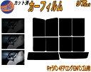 リア (b) キャラバン4DロングE24バン ゴム9枚 カット済みカー...