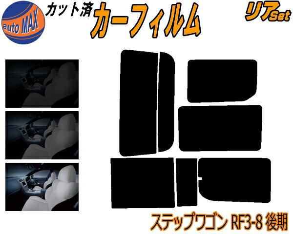 日除け用品, カーフィルム  (b) RF38 UV RF3 RF4 RF5 RF6 RF7 RF8