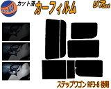 リア (b) ステップワゴン RF3〜8 後期 カット済みカーフィルム リアー セット リヤー サイド リヤセット 車種別 スモークフィルム リアセット 専用 成形 フイルム 日よけ 窓ガラス ウインドウ 紫外線 UVカット 車用フィルム RF3 RF4 RF5 RF6 RF7 RF8 ホンダ