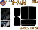 【送料無料】 リア (b) セレナワゴン 5D C25 カット済みカー...