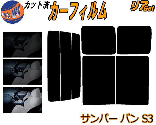 日除け用品, カーフィルム  (b) S3 UV S321B S321Q S331B S331Q