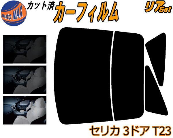 日除け用品, カーフィルム  (b) 3D T23 UV ZZT230 ZZT231 3