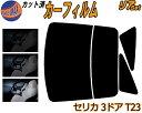 【送料無料】 リア (b) セリカ 3D T23 カット済みカーフィル...
