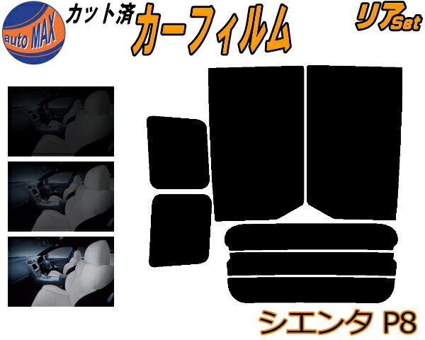 日除け用品, カーフィルム  (b) P8 UV NCP81G NCP85G 80