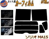 リア (b) ソリオ MA15 カット済みカーフィルム リアー セット リヤー サイド リヤセット 車種別 スモークフィルム リアセット 専用 成形 フイルム 日よけ 窓ガラス ウインドウ 紫外線 UVカット 車用フィルム MA15S スズキ