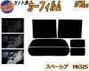 【送料無料】 リア (b) スペーシア MK32S カット済みカーフィ...