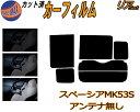 【送料無料】 リア (b) スペーシア MK53S カット済みカーフィ...
