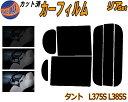 送料無料●高透明・断熱 スクラム DH52V・DG62V・DG52V カット済みカーフィルム リヤーセット