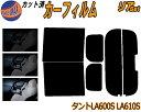 【送料無料】 リア (b) タント LA600S LA610S カット済みカー...